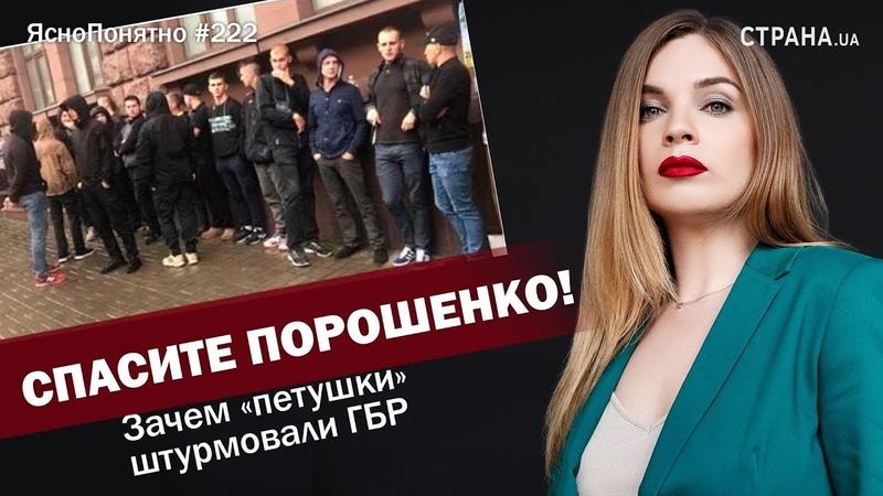 Спасите Порошенко! Зачем «петушки» штурмовали ГБР | ЯсноПонятно 222 by Олеся Медведева