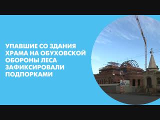 Упавшие со здания храма на Обуховской Обороны леса зафиксировали подпорками