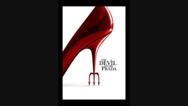 16Дьявол носит Prada/The Devil Wears Prada(2006г)трейлер-отрывок
