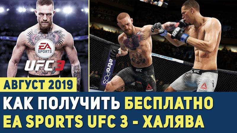 UFC 3 | КАК ПОЛУЧИТЬ ИГРУ БЕСПЛАТНО | НОВАЯ РАЗДАЧА PS PLUS | АВГУСТ 2019