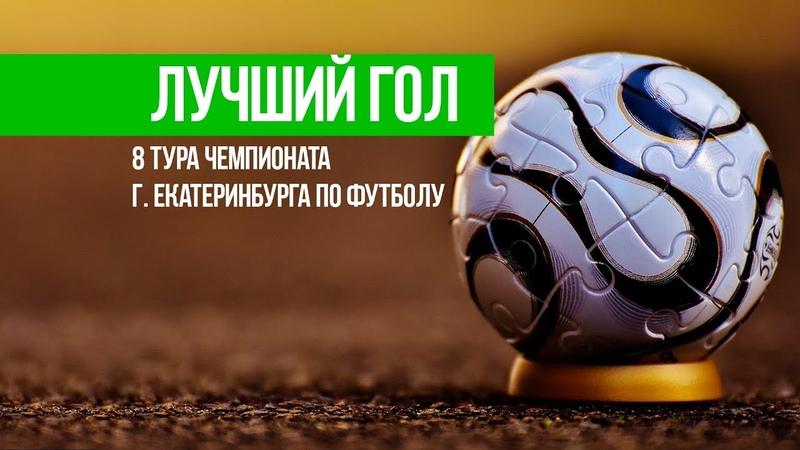 Лучший гол 8-го тура - Нурдинов Александр (ФК Среднеуральск)