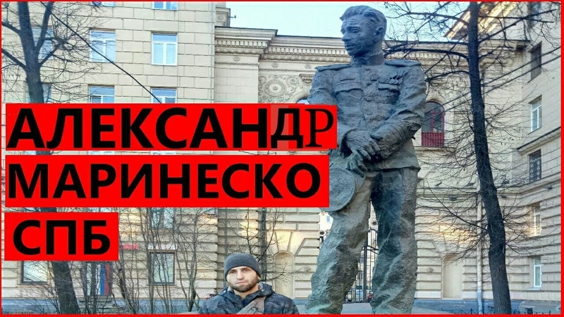 VLOG:АЛЕКСАНДР МАРИНЕСКО СПБ