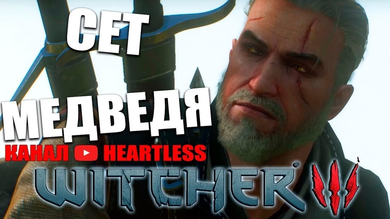ВЕДЬМАК ИЩЕТ СЕТ МЕДВЕДЯ - ПОЛНОЕ ПРОХОЖДЕНИЕ | The Witcher 3: Wild Hunt 19