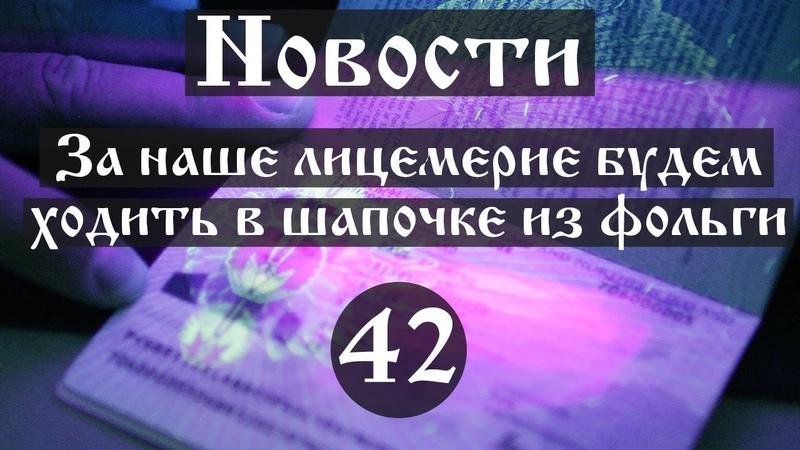 Новости За наше лицемерие будем ходить в шапочке из фольги Выпуск №42