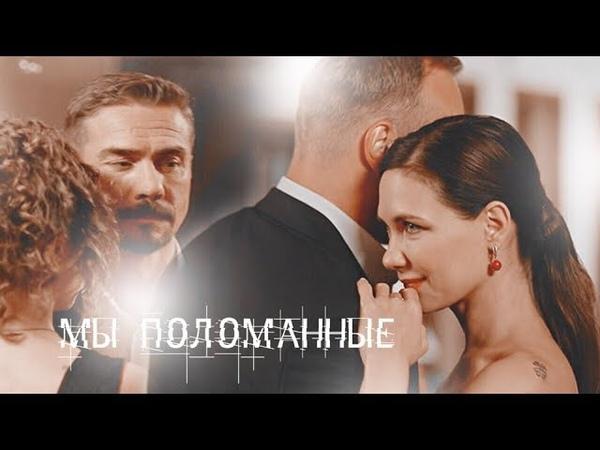 Макеев Каштанова || Поломанные〚Молодежка 6 | Лёд и пламя〛
