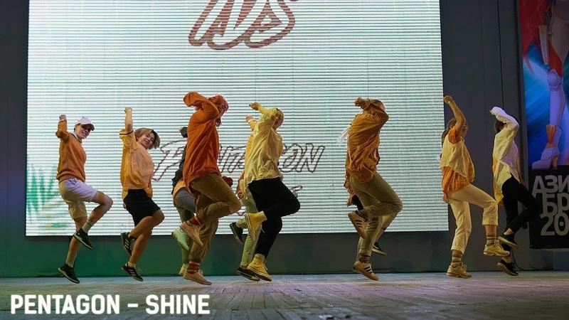 7DS - PENTAGON - SHINE | COVER DANCE | АзияБриз 2018