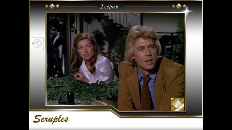 Сомнения (Крупинки) 2 серия / Scruples 1980