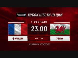 Франция - Уэльс. Кубок Шести Наций 2019