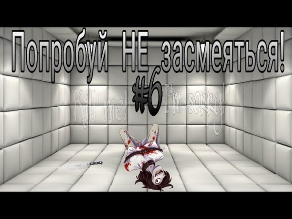 Попробуй НЕ засмеяться! Челлендж!6[MMD]Creepypasta~Compilation MEME Funny Vine. [Jeff the Killer]
