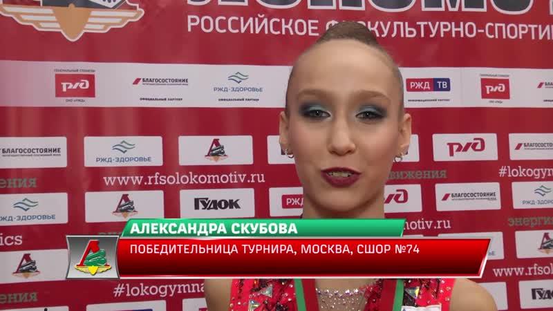 Александра Скубова. Интервью