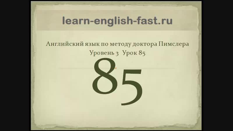 Английский по методу Пимслера Видео 85