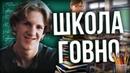 ШКОЛА - ГОВНО feat. Инквизитор Махоун Бруньковский