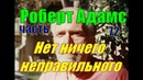 Роберт Адамс Нет ничего неправильного часть 72 NikOsho