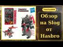 Обзор на Slog от Hasbro