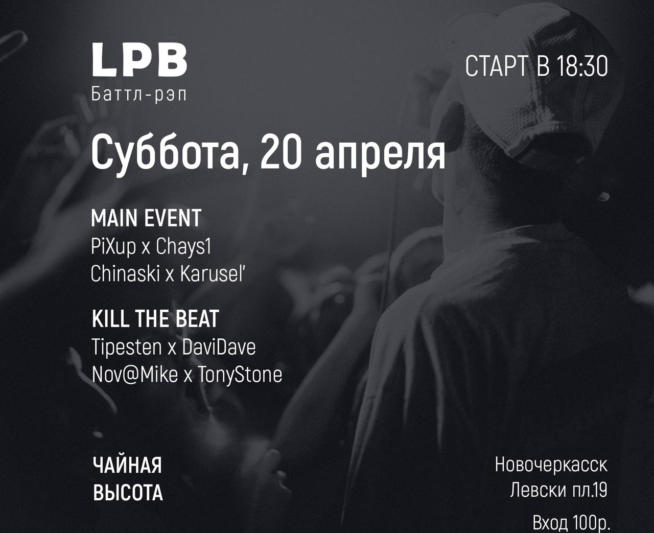Афиша Пермь LPB I Main Event