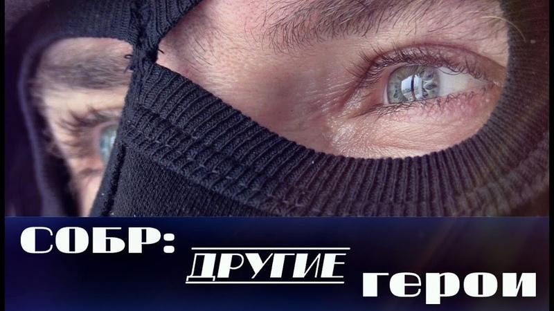 Лица скрыты под масками, но те, кому они спасли жизнь, никогда не забудут их глаз.