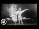 П.Чайковский. Адажио из балета Щелкунчик. Екатерина Максимова и Владимир Васильев. 1958г.