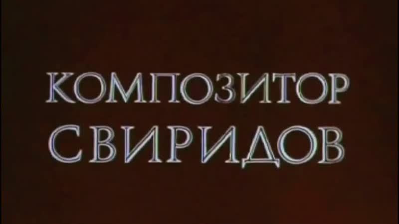 Композитор Свиридов. 1973