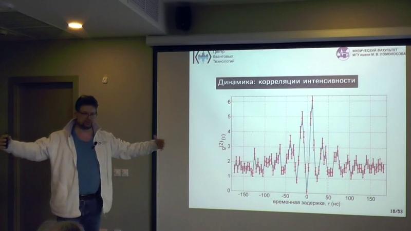 Кулик С.П. Квантовая обработка информации: современное состояние и перспективы