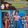 2  Чемпионат Украины KFPS/WFF/WPF 27.10.18.