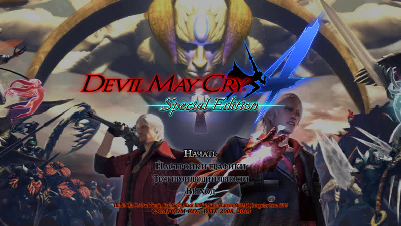 DMC4 HELL AND HELL MIS20