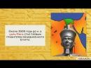 15. Повторение по теме Древний Египет