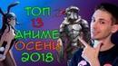 Топ 13 аниме осени 2018