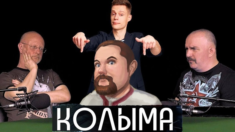 Ежи Сармат критикует разбор Гоблина и Жукова - Дудь про Колыму