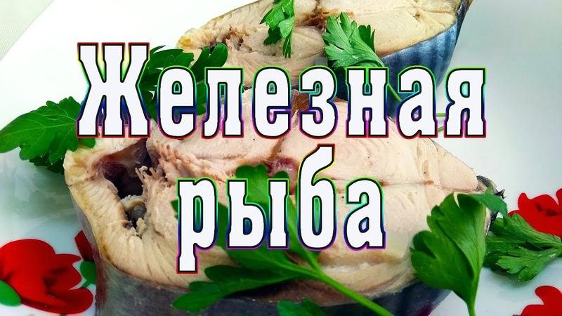 Тунец или железная рыба Как правильно отварить тунца Рецепт от ARGoStav Kitchen