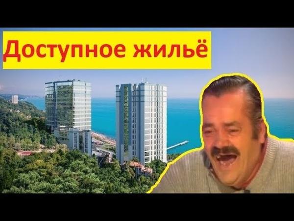 Купил квартиру в Сочи за 5 млн, ипотека на 30 лет!
