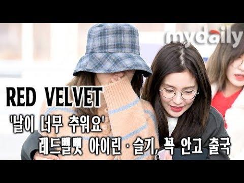'날이 너무 추워요' 레드벨벳 아이린·슬기 RED VELVET IRENE Seulgi 꼭 안고 출국 MD동영상