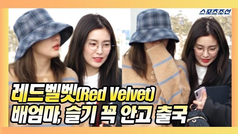 레드벨벳 Red Velvet 추운 날씨에 슬기 꼭 안고 가는 배엄마 SM콘서트 칠레 출국
