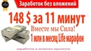 148 $ за 11 мин - ЛЕГКИЙ ЗАРАБОТОК В ИНТЕРНЕТЕ | КАК ЗАРАБОТАТЬ $ БЕЗ ВЛОЖЕНИЙ