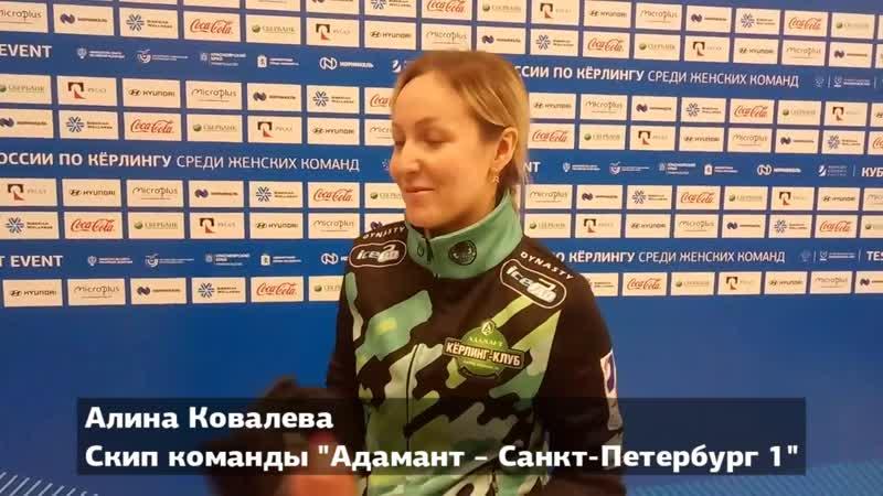 Алина Ковалева, скип команды Адамант – Санкт-Петербург 1