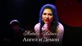 Natalie Antares - Ангел и Демон