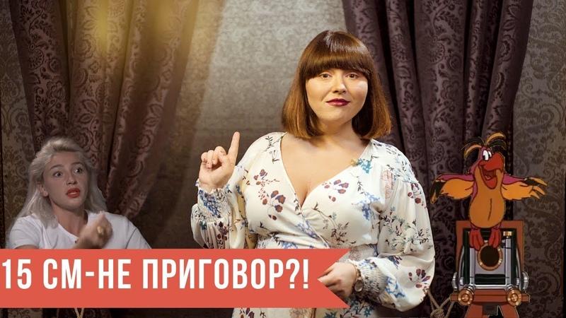 вагинальный ОРГАЗМ, интервью с тренером ВУМБИЛДИНГА, обзор КИДБУРГ