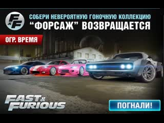 THE FATE OF THE FURIOUS FINALE - NOW IN CSR2!