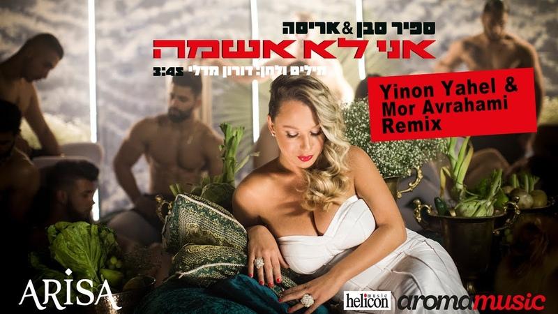 ספיר סבן עם אריסה אני לא אשמה Yinon Yahel Mor Avrahami REMIX