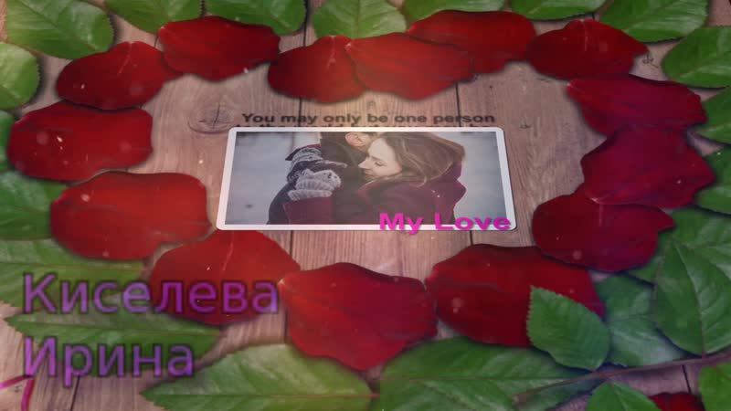 Лепестки роз любовь