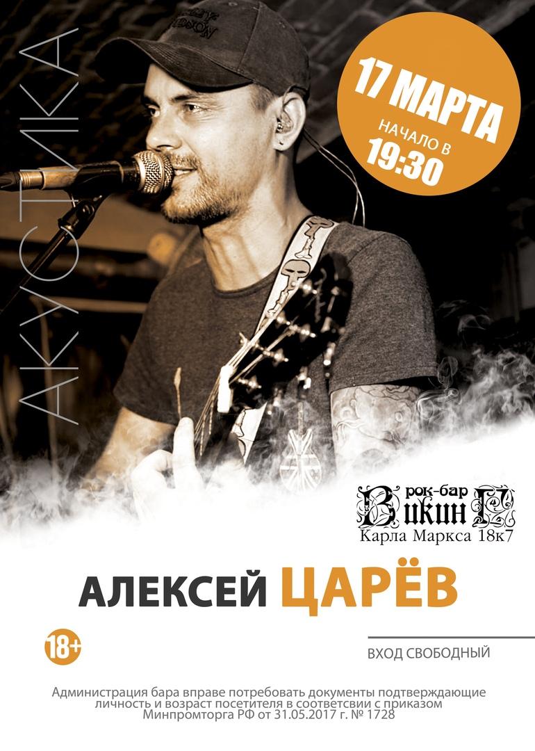 Афиша 17 марта - Алексей Царёв(акустика)