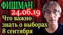 ФИШМАН. Сказал ли об этом Навальный? 24.06.19