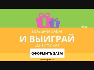 Розыгрыш сертификатов на сумму 100 000 рублей!