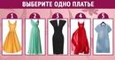 О чем говорят платья: Узнай Свой Секрет 🤔