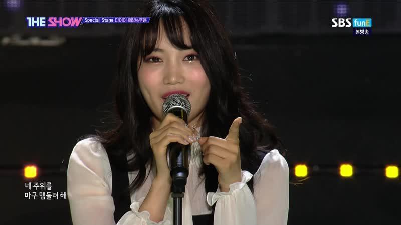 [Special Stage] 180925 Yebin (예빈) Jooeun (주은) of DIA (다이아) - Galaxy (우주를 줄게)