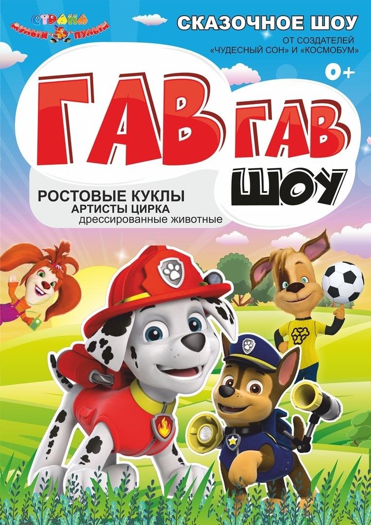 Афиша Новосибирск Гав Гав шоу / 21.04 / МБУК ДК г.Барнаула в 12:00