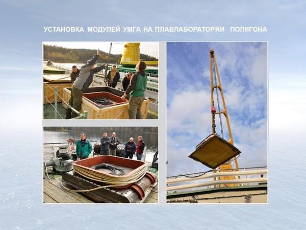 Проект № 13.G25.31.0054 АО Концерн Океанприбор