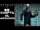 Hitman Blood Money 8 (Смерть на миссисипи)