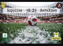 14 тур Высшая Лига Боруссия АнтиХайп