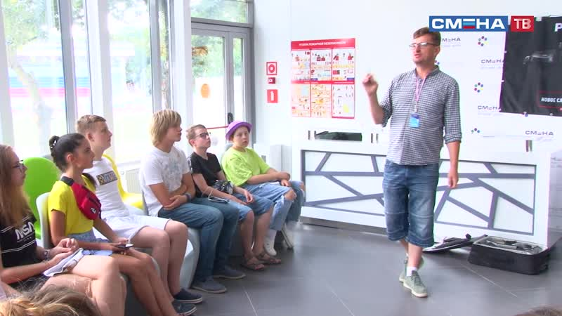 Мастер класс на тему Видеоблогинг и его производство на программе Летняя Детская Киноакадемия в ВДЦ Смена