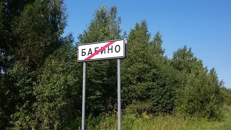 ярославская обл пошехонский район д бабино